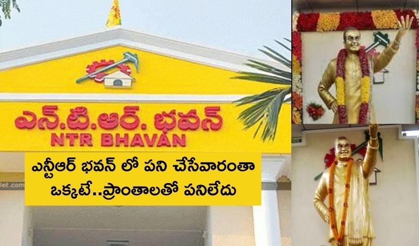 NTR Bhavan : ఎన్టీఆర్ ట్రస్ట్ భవన్ లీజు రద్దు చేయాలనే లెటర్ పై స్పందించిన టి.టీడీపీ