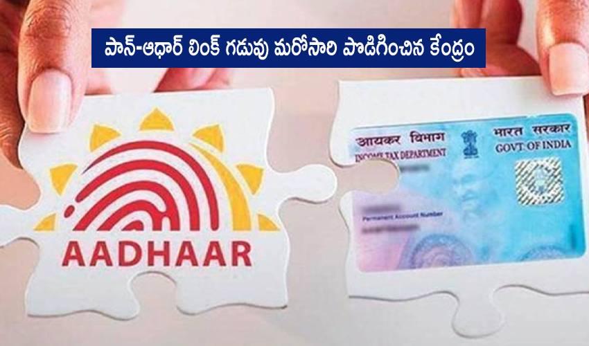 PAN-Aadhaar Link : పాన్-ఆధార్ లింక్ గడువు పొడిగింపు.. ఎప్పటివరకంటే?