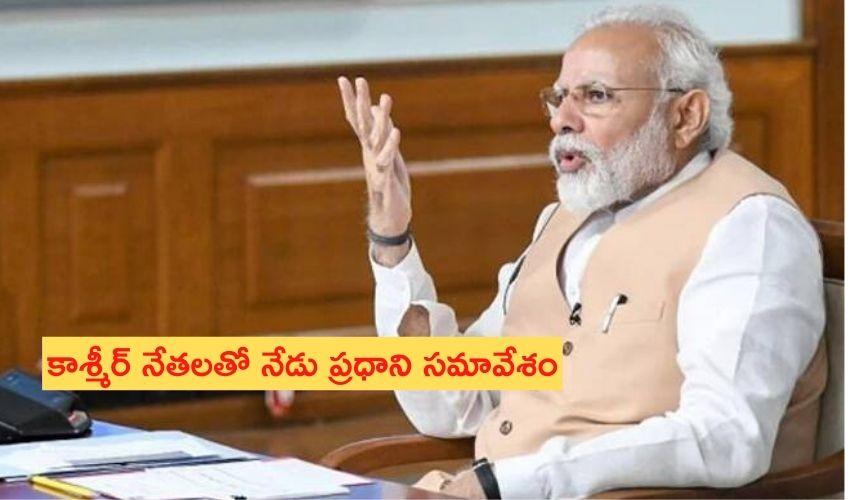 PM Modi: కాశ్మీర్ నేతలతో నేడు ప్రధాని సమావేశం..!