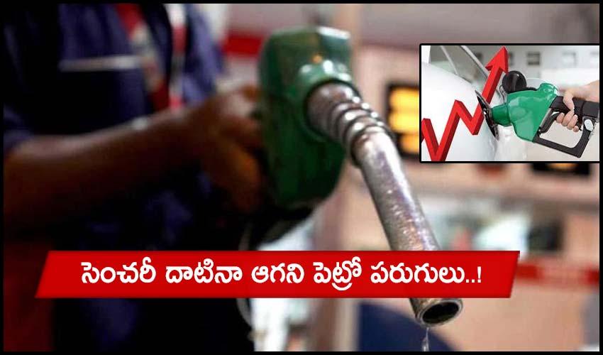 Petrol Price Hike: సెంచరీ దాటినా ఆగని పెట్రో పరుగులు..!