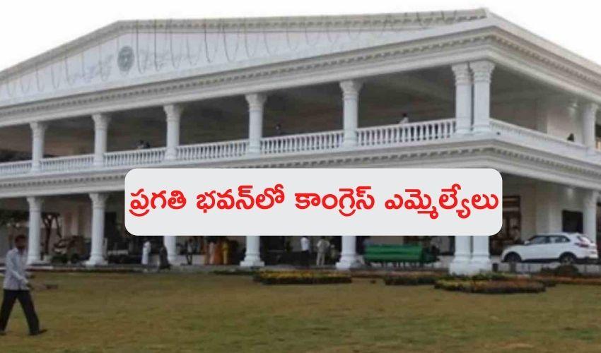 T.Congress MLA's : ప్రగతి భవన్లో కాంగ్రెస్ ఎమ్మెల్యేలు, రాజకీయ వర్గాల్లో హాట్ హాట్ చర్చలు