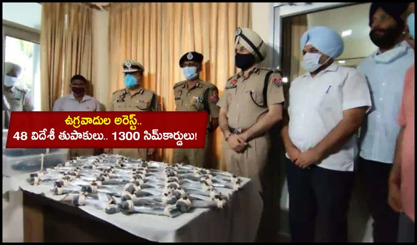 https://10tv.in/latest/punjab-police-seizes-48-foreign-made-pistols-and-arrests-terrorist-236420.html