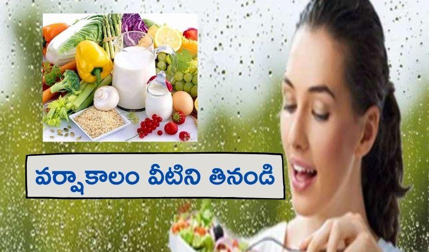 Monsoon Diet : వర్షాకాలం వీటిని తినండి..రోగ నిరోధక శక్తి పెంచుకోండి