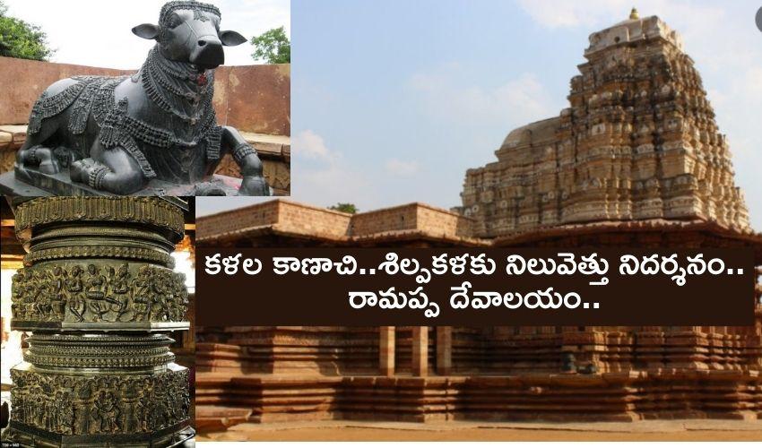Ramappa Temple : రామప్ప ఆలయానికి యునెస్కో గుర్తింపు కోసం..కేంద్రానికి తెలంగాణ మంత్రుల వినతి