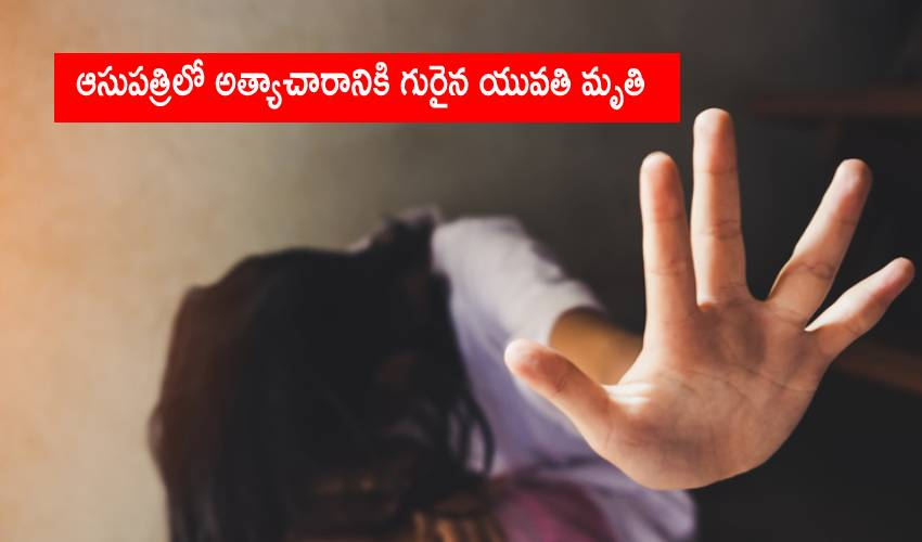 Rape In Hospital: ఆసుపత్రిలో అత్యాచారానికి గురైన యువతి మృతి