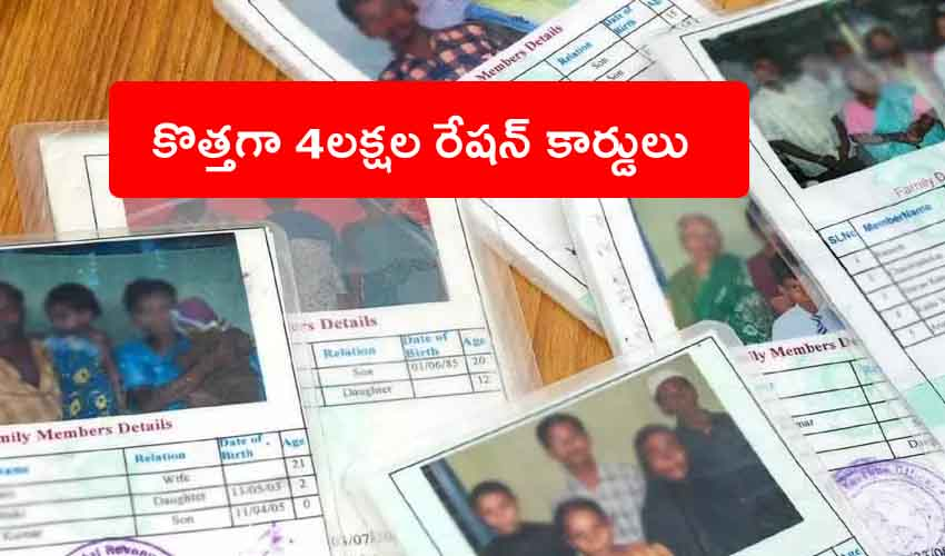 Ration Cards : ప్రభుత్వం గుడ్న్యూస్, కొత్తగా 4లక్షల రేషన్ కార్డులు