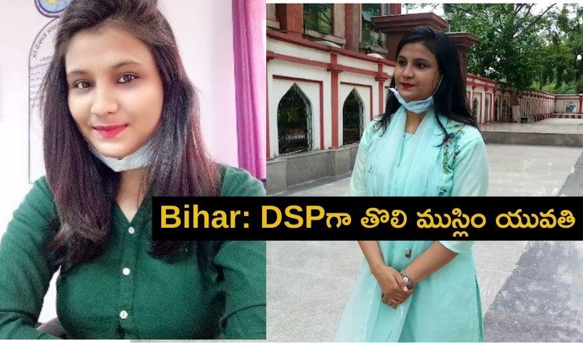 Razia Sultan : బీహార్లో DSPగా తొలి ముస్లిం యువతి