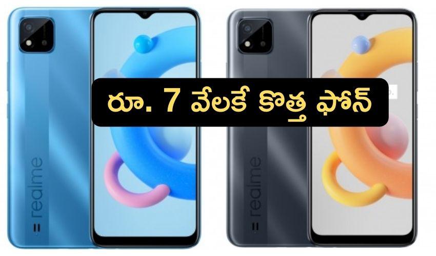 Realme c11 launched : రియల్ మీ..రూ. 7 వేలకే కొత్త ఫోన్