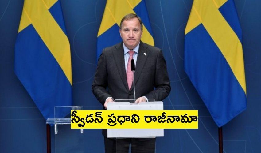 Sweden PM : స్వీడన్ ప్రధాని రాజీనామా