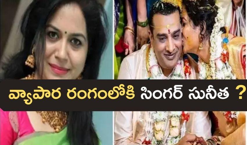 Singer Sunitha : వ్యాపారరంగంలోకి సింగర్ సునీత ?