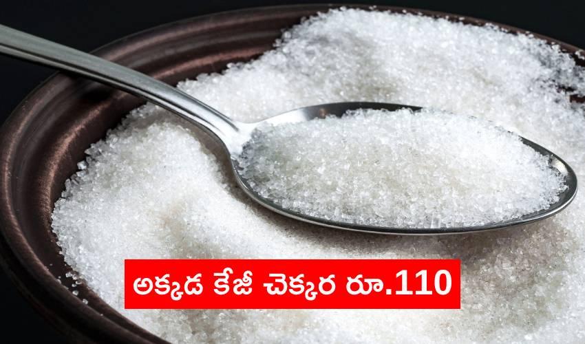 Sugar Price: అక్కడ కేజీ చెక్కర రూ.110
