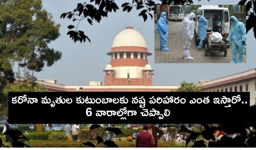 Supreme Court : కరోనా మృతుల కుటుంబాలకు నష్ట పరిహారం ఎంత ఇస్తారో  6 వారాల్లోగా చెప్పాలి