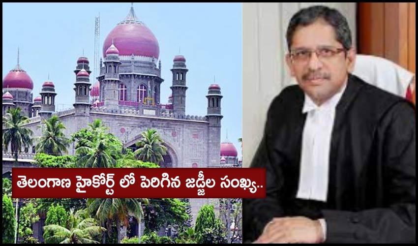 T. High Court : తెలంగాణ హైకోర్ట్ లో పెరిగిన జడ్జీల సంఖ్య..