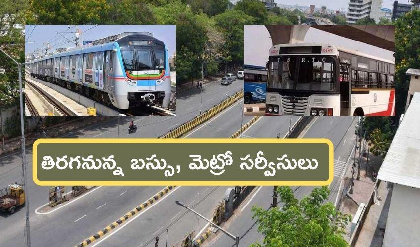 Telangana Bus Services : తెలంగాణలో రేపటి నుంచి బస్సు, మెట్రో సర్వీసులు