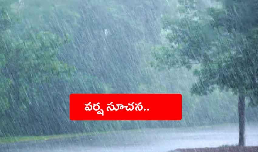 Telangana Rain : తెలంగాణకు వర్ష సూచన, మూడు రోజులు వానలు