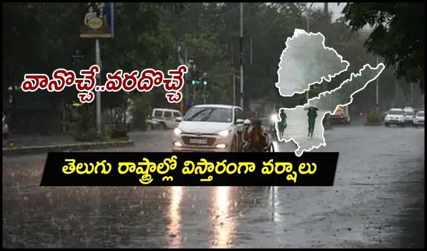 Telugu states : వానొచ్చే..వరదొచ్చే, తెలుగు రాష్ట్రాల్లో విస్తారంగా వర్షాలు