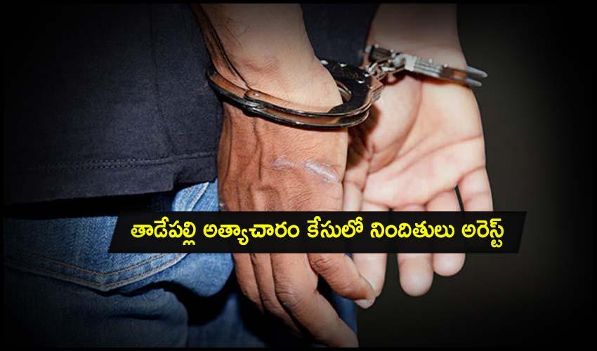 Thadepalli Rape Case: తాడేపల్లి అత్యాచారం కేసులో నిందితులు అరెస్ట్