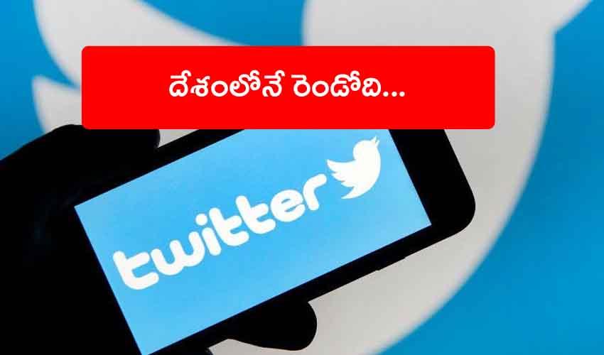 Twitter Case : ట్విట్టర్కు మరో షాక్.. కేసు నమోదు చేసిన హైదరాబాద్ పోలీసులు..దేశంలోనే రెండోది..