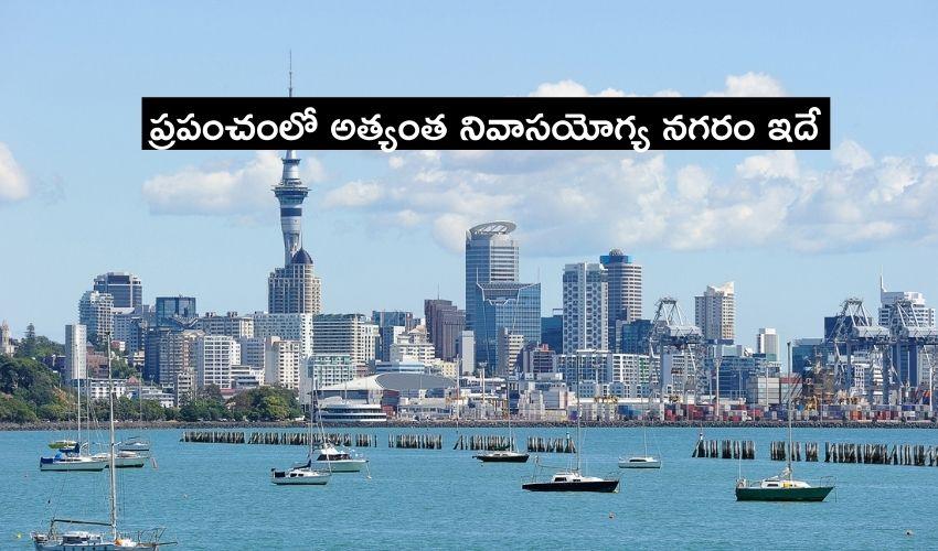Global Liveability Index 2021 : ప్రపంచంలో అత్యంత నివాసయోగ్య నగరం అదే!