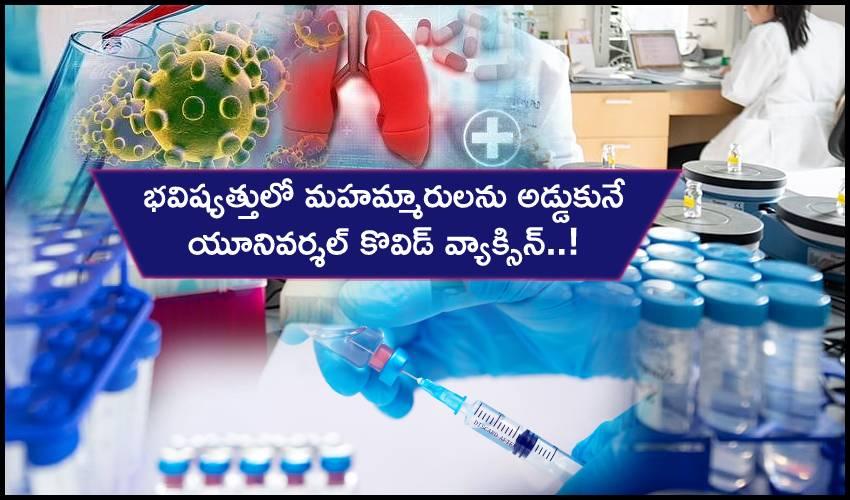 Universal Covid Vaccine : భవిష్యత్తులో మహమ్మారులను అడ్డుకునే యూనివర్శల్ కొవిడ్ వ్యాక్సిన్..!