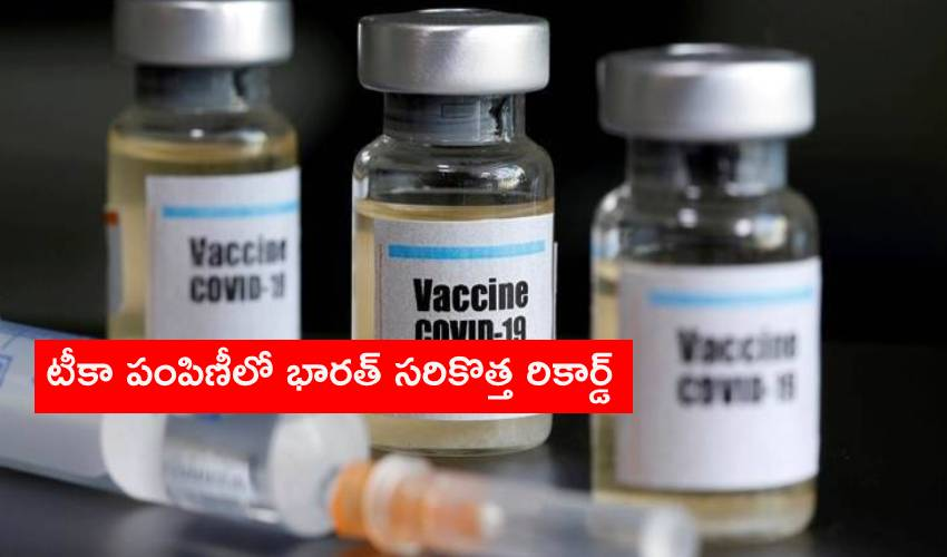 Vaccination : టీకా పంపిణీలో భారత్ సరికొత్త రికార్డు