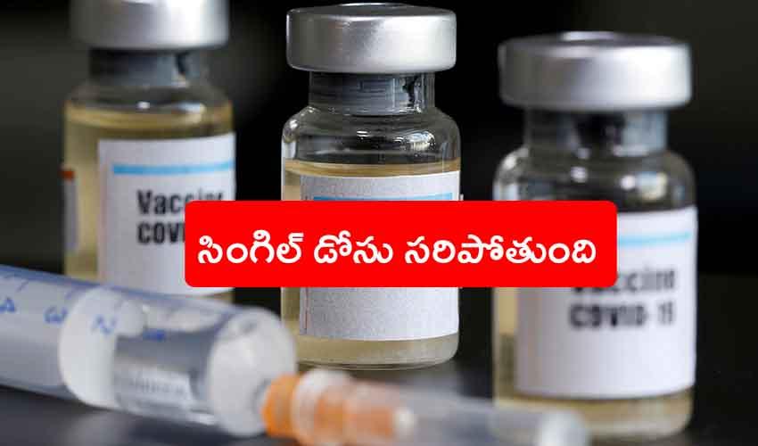 Vaccine Single Dose : కరోనా సోకిన వాళ్లకు గుడ్ న్యూస్