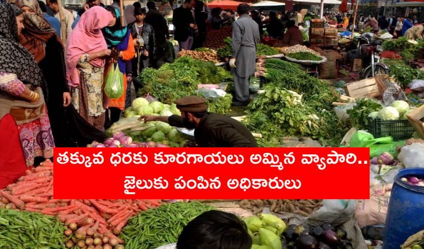 Vegetable Vendor : తక్కువ ధరకు కూరగాయలు అమ్మిన వ్యాపారి.. జైలుకు పంపిన అధికారులు