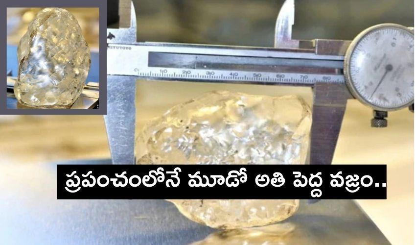 Largest Diamond :చీకటి ఖండంలో వెలుగులు..ఆఫ్రికాలో లభించిన ప్రపంచంలోనే మూడో అతి పెద్ద వజ్రం..