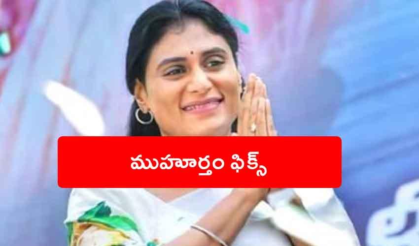 YS Sharmila Party : ఆ రోజున పార్టీ పేరు ప్రకటించనున్న షర్మిల