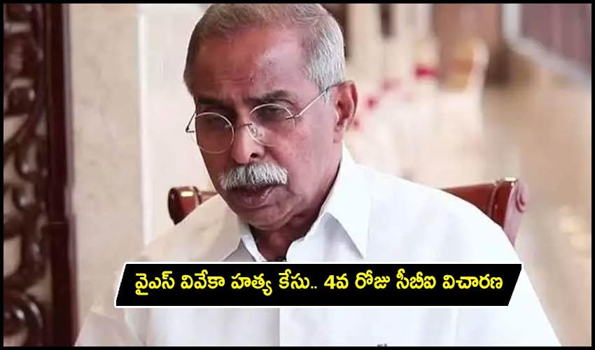 YS Viveka Case : వైఎస్ వివేకా హత్య కేసు.. 4వ రోజు సీబీఐ విచారణ