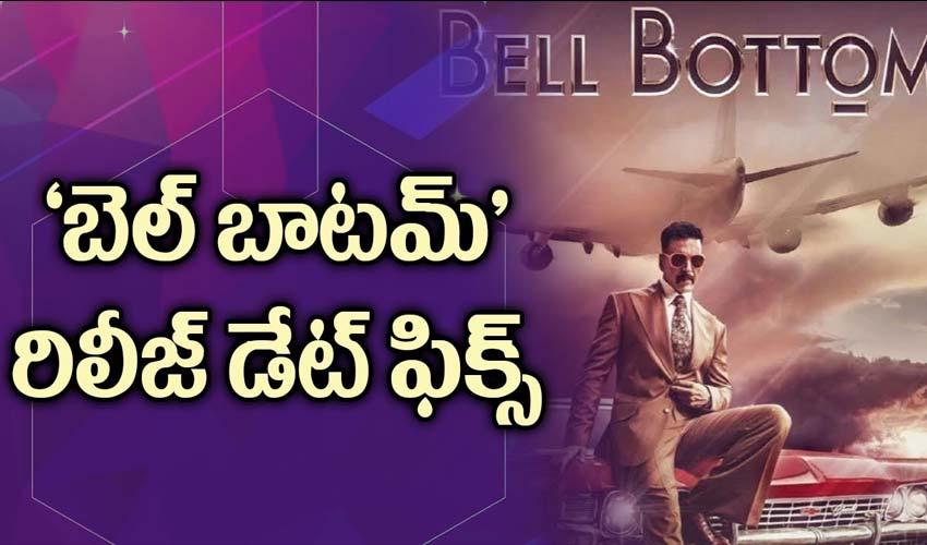 Akshay Kumar : 'బెల్ బాటమ్' రిలీజ్ డేట్ ఫిక్స్..
