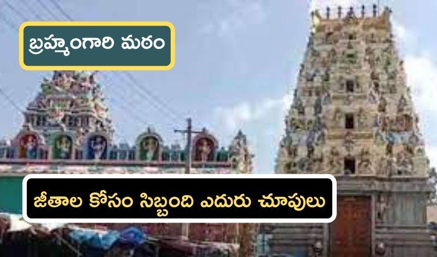 Brahmamgari Matam : బ్రహ్మంగారి మఠం ఫిట్ పర్సన్ నియామకం, జీతాల కోసం సిబ్బంది ఎదురు చూపులు