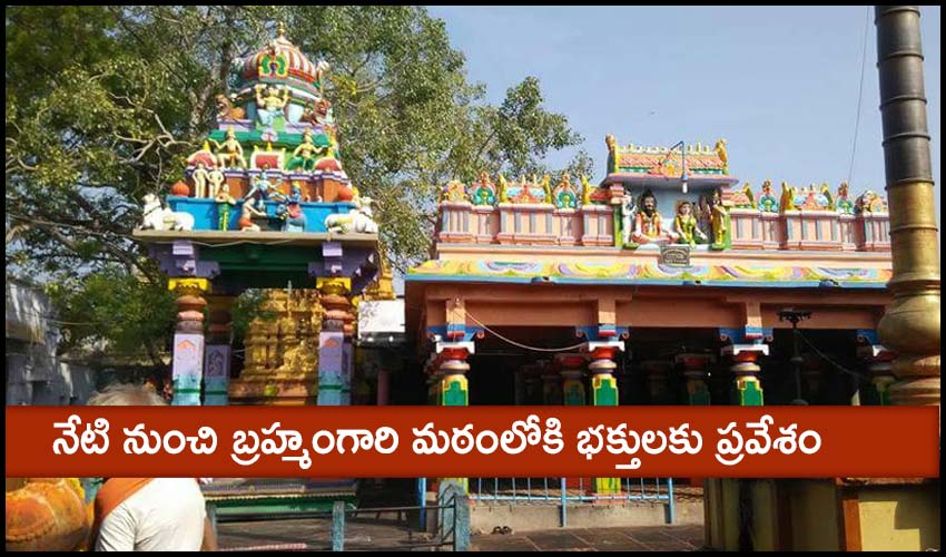 Brahmamgari Matam : నేటి నుంచి బ్రహ్మంగారి మఠంలోకి భక్తులకు ప్రవేశం