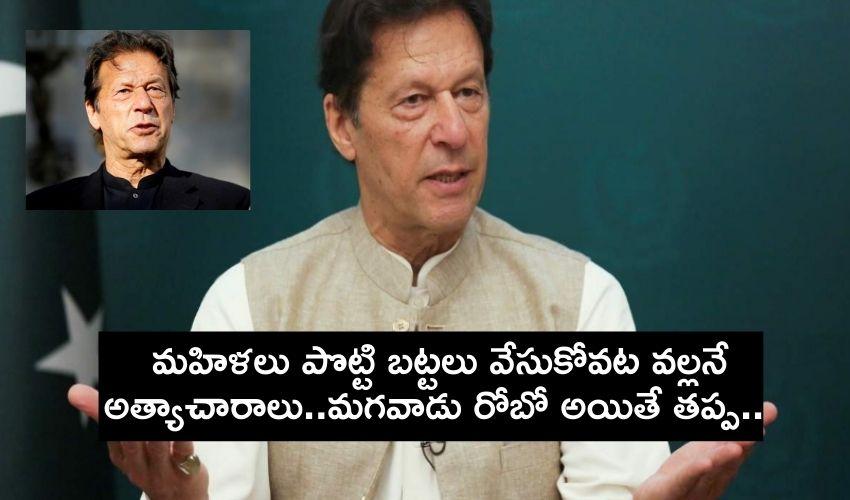 Imran Khan : మహిళలు పొట్టి బట్టలు వేసుకోవటం వల్లే అత్యాచారాలు..మగవాడు రోబో అయితే తప్ప..
