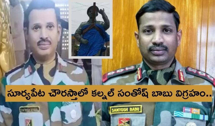 Colonel Santhosh Babu : జై జవాన్..సూర్యాపేటలో కల్నల్ సంతోష్ బాబు విగ్రహం..
