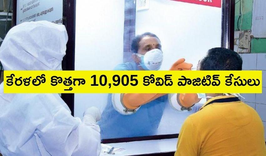 Kerala : కేరళలో కొత్తగా 10,905 కోవిడ్ పాజిటివ్ కేసులు