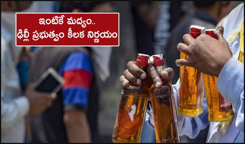 Liquor Home Delivery: ఇంటికే మద్యం.. ఢిల్లీ ప్రభుత్వం కీలక నిర్ణయం