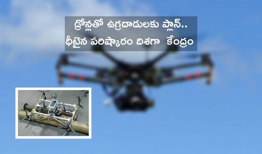 Drones Bomb Attacks: డ్రోన్లతో ఉగ్రదాడులకు ప్లాన్.. ధీటైన పరిష్కారం దిశగా కేంద్రం