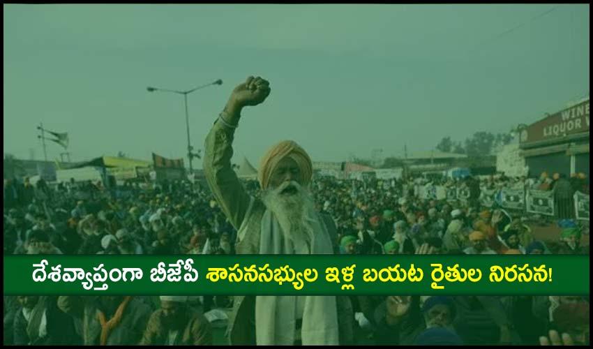 Bharatiya Kisan Union : దేశవ్యాప్తంగా బీజేపీ శాసనసభ్యుల ఇళ్ల బయట రైతుల నిరసన!