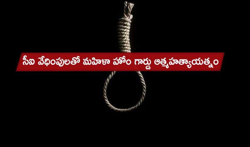 CI Harassment : సీఐ వేధింపులతో మహిళా హోం గార్డు ఆత్మహత్యాయత్నం