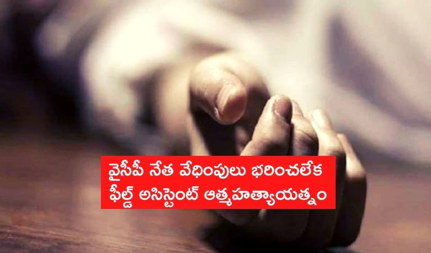 https://10tv.in/crime/field-assistant-suicide-attempt-due-to-harassment-of-ycp-leader-244907.html