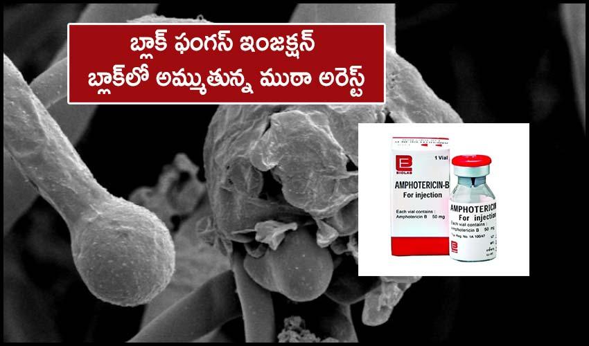 Black Fungus Injection : బ్లాక్ ఫంగస్ ఇంజక్షన్ బ్లాక్లో అమ్ముతున్న ముఠా అరెస్ట్