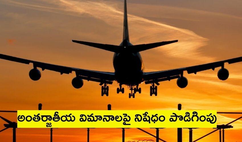 International Flights : అంతర్జాతీయ విమానాలపై నిషేధం పొడిగింపు