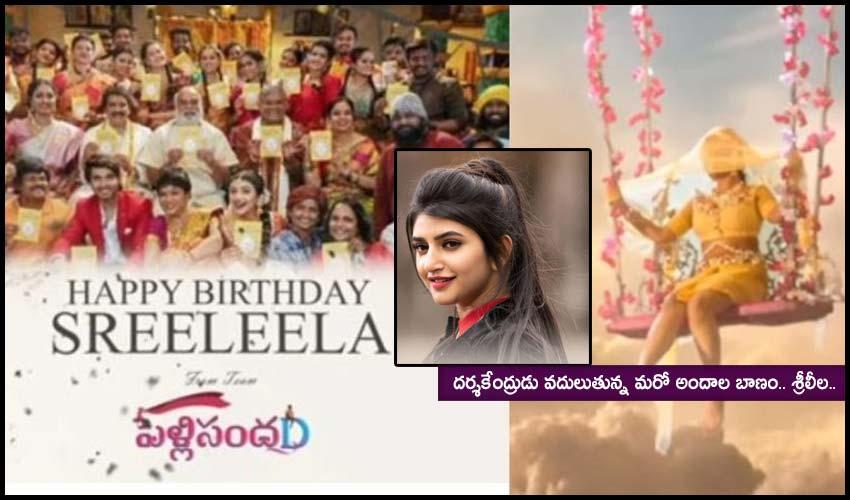 https://10tv.in/latest/happy-birthday-sreeleela-from-team-pelli-sandad-237426.html