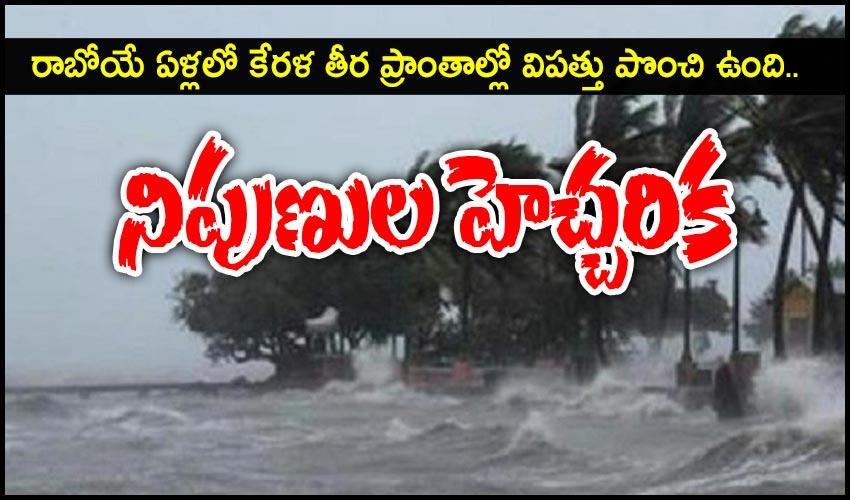 Kerala Coastal Areas : రాబోయే ఏళ్లలో కేరళ తీర ప్రాంతాల్లో విపత్తు పొంచి ఉంది.. నిపుణుల హెచ్చరిక
