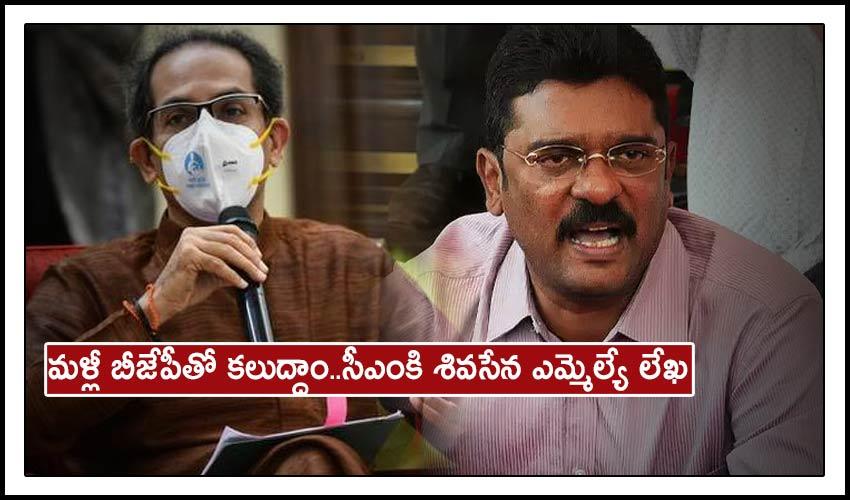 Shiv Sena MLA : మళ్లీ  బీజేపీతో కలుద్దాం..సీఎంకి శివసేన ఎమ్మెల్యే లేఖ