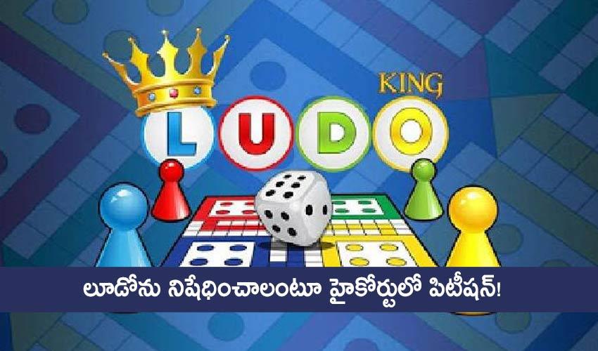 Ludo Game: లూడోను నిషేధించాలంటూ హైకోర్టులో పిటీషన్!