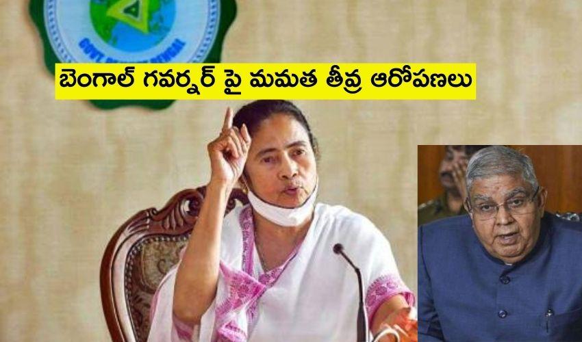 Mamata Banerjee : బెంగాల్  గవర్నర్ పై మమత తీవ్ర ఆరోపణలు