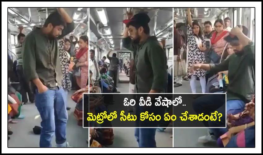 Viral Video: ఓరి వీడి వేషాలో.. మెట్రోలో సీటు కోసం ఏం చేశాడంటే?