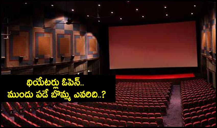 Movie Theatres : థియేటర్లు ఓపెన్.. ముందు పడే బొమ్మ ఎవరిది..?